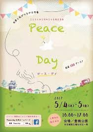 【豊橋公園】Peace Day @ 豊橋公園