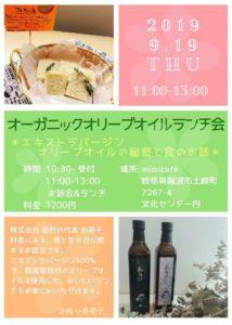 ◆岐阜県瑞浪市◆村長お話会&ランチ @ mini cafe | 瑞浪市 | 岐阜県 | 日本