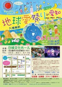 地球愛祭り2019 in 愛知 @ 日映文化ホール | 名古屋市 | 愛知県 | 日本